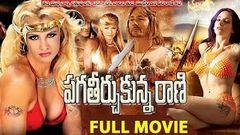 Mummy Vs Sinbaad Hollywood Latest Movie Telugu Dubbing Movies