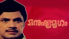 Manushyamrugam Malayalam Movies | Super Hit Romantic Movie | Jayan | Seema