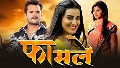 Fasle -फासले   Khesari Lal Yadav, Akshara Singh, Smriti Sinha   Bhojpuri Ki Sabse Hit Movie 2020