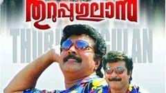 Malayalam Full Movie Release | Thuruppu Gulan | Full Movie Full HD