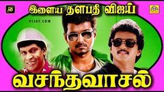 Vasantha Vaasal | ILLAYA Thalapathy Vijay Hit Tamil Full Movie|HD Vadivel Super Comodey Songs Super