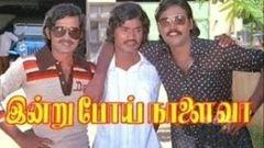 Indru Poi Naalai Vaa | Full Tamil Movie | K. Bhagyaraj, Radhika
