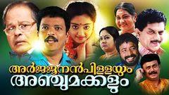 Malayalam Full Movie | Arjunan Pillayum Anchu Makkalum | Innocent Jagathy Jagadish Comedy Movies