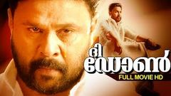 Exclusive !!! Dileep Super Hit Action Movie | The Don [ HD ] | Full Movie | Ft Lal Gopika