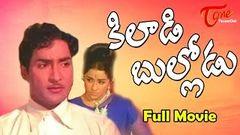 Kiladi Bullodu - Full Length Telugu Movie - Shoban Babu - Chandrakala