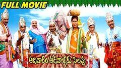 Aadivaram Adavallaku Selavu Telugu Full Length Movie Sivaji Suhasini Latest Telugu Movies