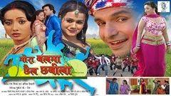 Balma Bada Nadan | Super Hit Bhojpuri Movie