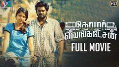 Thozhar Venkatesan 2019 Latest Tamil Full Movie HD | Harishankar | Monica Chinnakotla | Mahashivan