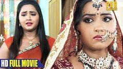 Kajal Raghwani | की सबसे बड़ी हिट फिल्म | Superhit Full Bhojpuri Movie 2019