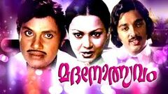 Madanolsavam | Full Length Malayalam Movie | Kamal Hassan | Jayan | Zarina Wahab