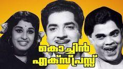 Malayalam Full Movie Collector Maalathi | Prem Nazeer Old Malayalam Full Movie | 2016 Upload