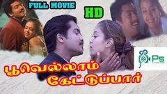 Poovellam Kettuppar || பூவெல்லாம் கேட்டுப்பார் || Surya, Jyothika, Super Hit Tamil H D Full Movie