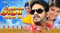 HD सौगंध गंगा मईया के - Latest Bhojpuri Movie | Saugandh Ganga Maiya Ke - Bhojpuri Film | Full Movie