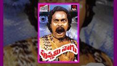 Punnami Naagu - Telugu Full Length Movie - chiranjeevi Narasimha Raju Rati Agnihotri