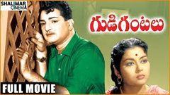 Gudi Gantalu { గుడి గంటలు సినిమా } Full Movie N T Rama Rao Krishna Kumari