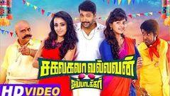Sakalakala Vallavan | Jayam Ravi Thirsh Anjali Soory | Tamil Full Movie HD