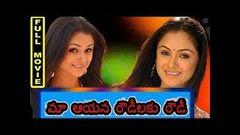 Priya O Priya (1997) - Full Length Telugu Film - Abbas - Simran - Naveen Vadde