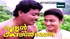 Malayalam Full Movie KALLAN KAPPALILTHANNE [malayalam full movie 2014 new releases coming soon]