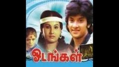 Odangal 1986 Tamil Full Movie   ஓடங்கள்   Tamil Movies Online