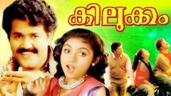 Malayalam Full Movie | KILUKKAM | Comedy Entertainer | Mohanlal Jagathy & Revathi