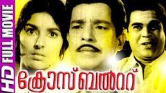 Malayalam Full Move | Cross Belt | Evergreen Malayalam Movies