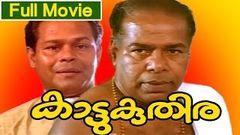 Malayalam full movie Melvilasam sariyaannu - Malayalam online movie