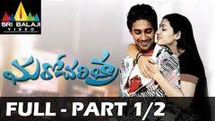 Maro Charitra Telugu Full Movie | Varun Sandesh Anita | Part 1 2