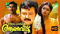 Malayalam Full Movie MELEPARAMBIL AANVEEDU | Full HD Movie
