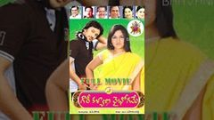 Gowri Kalyana Vaibhogame Telugu Full Movie Sujitha Raja Brahmanandam