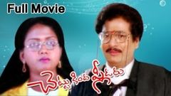 Chettu Kinda Pleader Full Length Telugu Movie