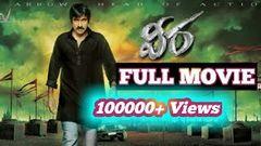 Veera Full Movie Telugu | Ravi Teja | Kajal Aggarwal | Taapsee | Brahmanandam | Dpstatuss