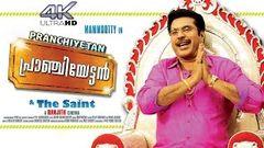 Malayalam Full Movie Drona 2010 | Full HD