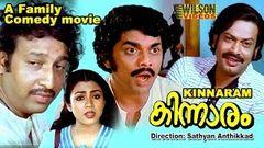 Kinnaram Full Malayalam Movie 1983 | Sukumaran Poornima Jayaram | Malayalam Full Movie 2016