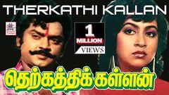 Therkathi Kallan Super Hit Tamil Full Movie | Vijaykanth Radhika |