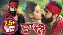 Kaasi Latest Telugu Full Length Movie | Vijay Antony Anjali | 2018 Full Movie Telugu | Volga Videos