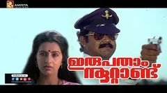 Irupatham Noottandu 1987 | Full Malayalam Movie | Full Movie