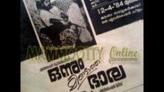 Onnum Mindatha Bharya 1984 Full Malayalam Movie I Mammootty