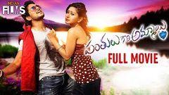 Panthulu Gari Ammayi Telugu Full Movie | Ajay | Shravya | Telugu Movies Online | Mango Indian Films