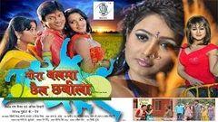 Mora Balma Chhail Chhabila [Superhit Hot Bhojpuri Movie] Cast - Rani Chatterjee Monalisha etc