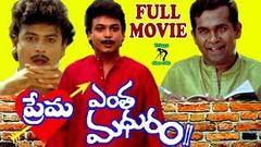 Bava Bava Panneeru (1989) - Telugu Full Movie - Naresh - Brahmanandam - Srilakshmi