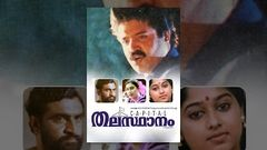 Indrajalam 1990 :Full Malayalam Movie