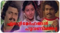 Malayalam Full Movie Online - ENTE MOHANGAL POOVANINJU [ Full Length Movie ]