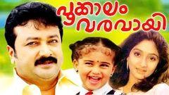 Pookkalam Varavayi | Malayalam Full Movie | Jayaram Sunitha, Baby Shamili