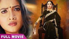 Rani Ke Insaf | रानी चटर्जी की सबसे बड़ी फिल्म | Bhojpuri Superhit Film full Movie 2019