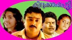 Kilukkampetti | Malayalam Super Hit Full Movie | Jayaram Suchitra Krishnamoorthi