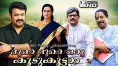 Malayalam Comedy Movies Malayogam | Comedy Malayalam Full Movie 2016