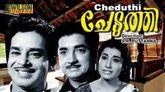 Chettathi (1965) Malayalam Full Movie