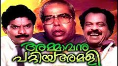 Jagratha 1989: Full Length Malayalam Movie
