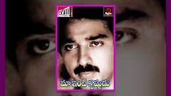 Maa Inti Krishnudu Telugu Full Length Movie Kamal Hassan Radhika K R vijaya