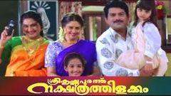 Sreekrishnapurathe Nakshathrathilakkam 1998: Malayalam Full Movie | Malayalam Movie Online | Nagma